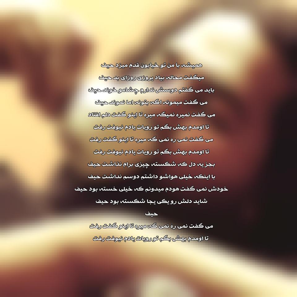 آهنگ جدید رضا صادقی به نام حیف