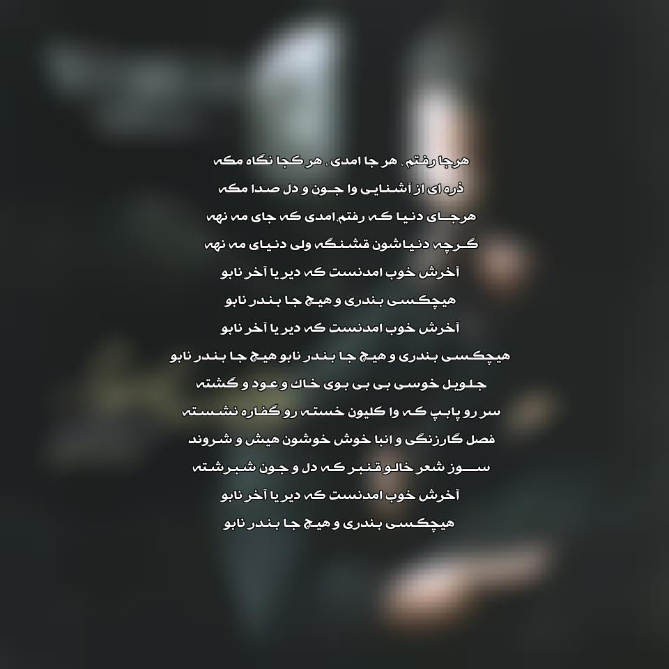 آهنگ جدید هیچ جا بندر نابو از رضا صادقی