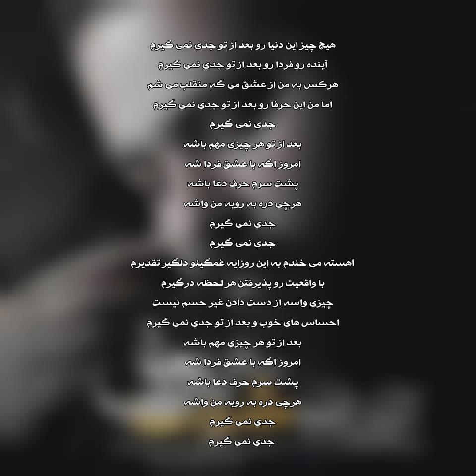 آهنگ جدید جدی نمیگیرم از رضا صادقی