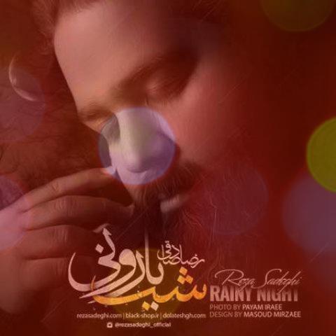 آهنگ جدی نمیگیرم از رضا صادقی