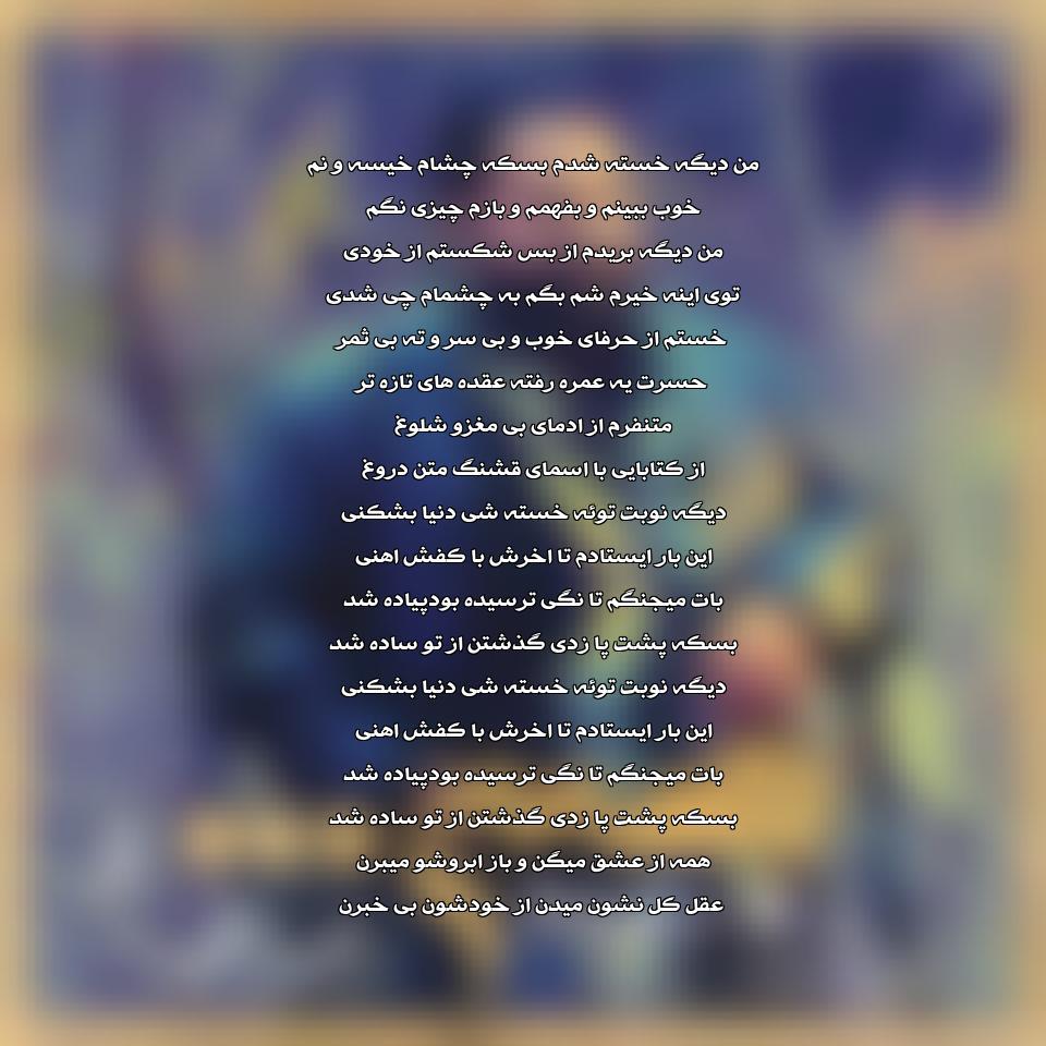 آهنگ جدید رضا صادقی به نام کفش آهنی