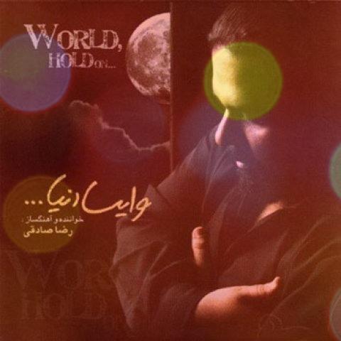 آهنگ کم نشو از رضا صادقی
