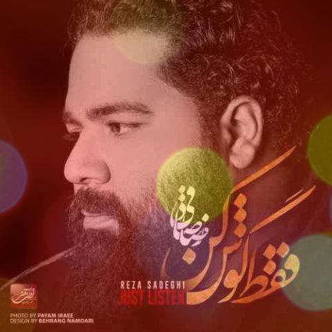 آهنگ خبر داری از رضا صادقی