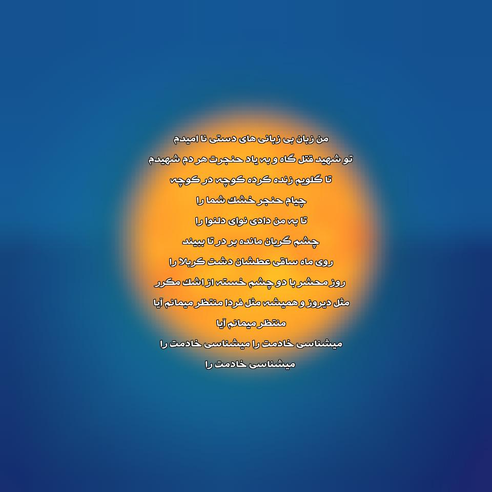 آهنگ جدید حجت اشرف زاده از خادمان خاتون