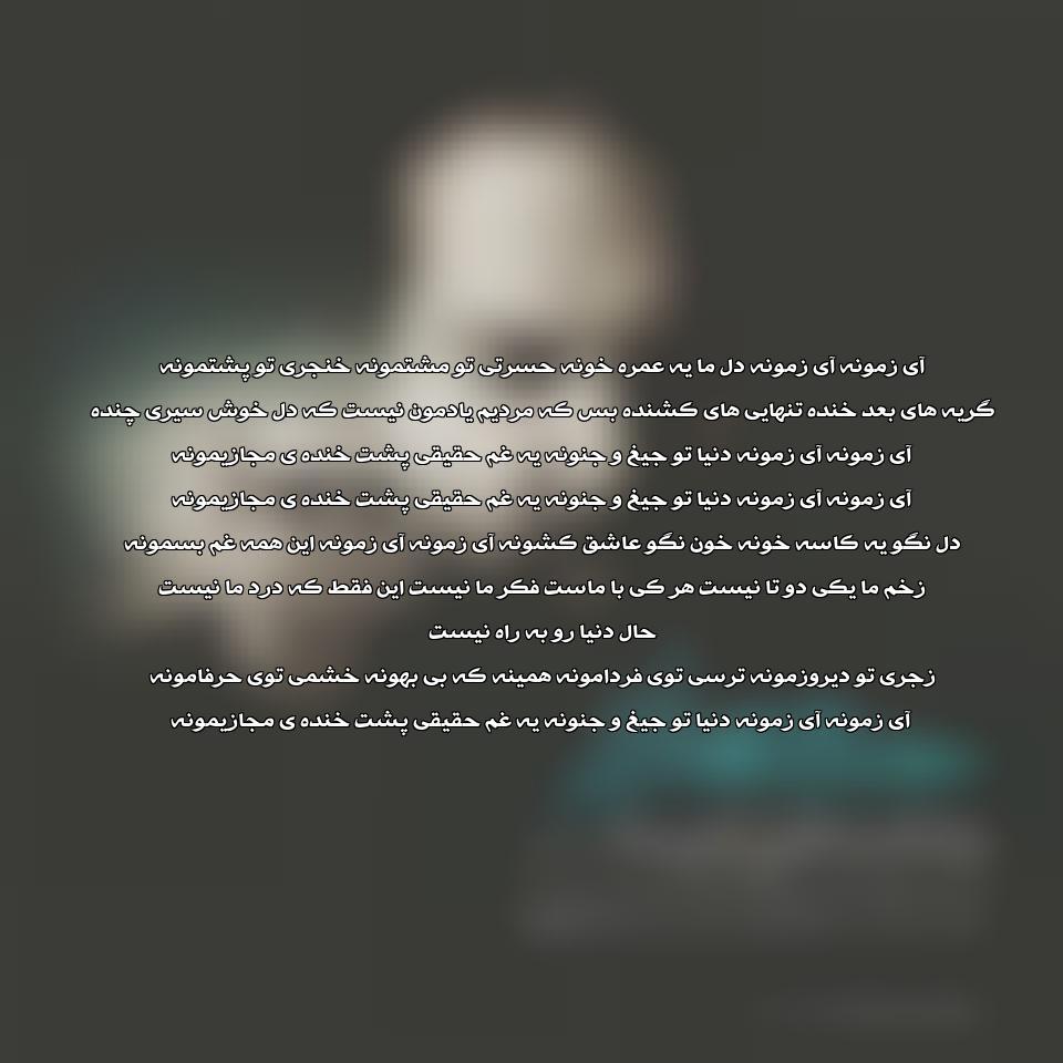 آهنگ جدید رضا صادقی به نام خنده مجازی