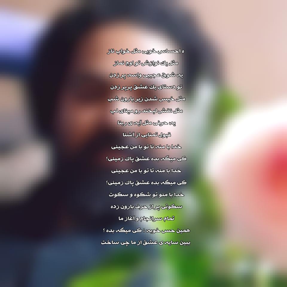 آهنگ جدید رضا صادقی به نام خدا با من