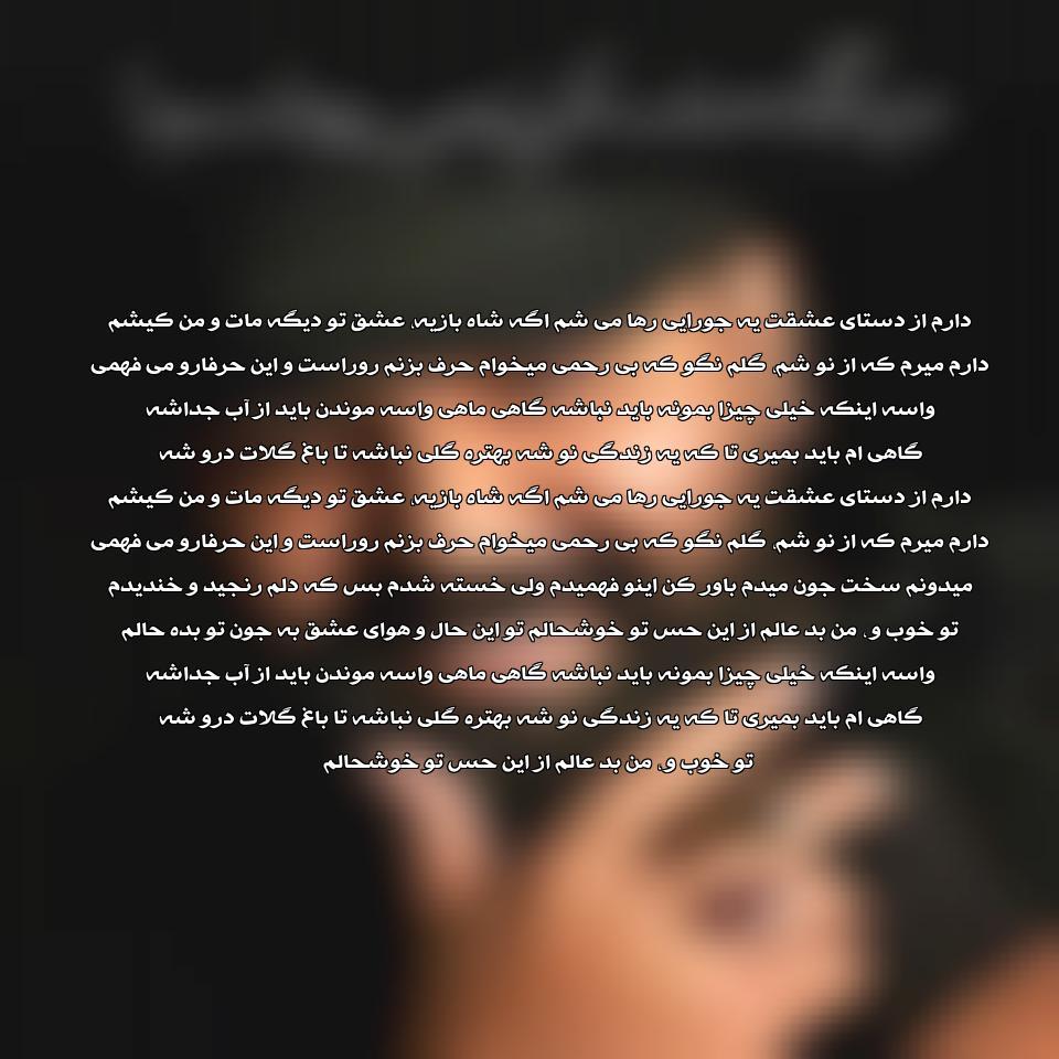 آهنگ جدید رضا صادقی به نام خوب و بد