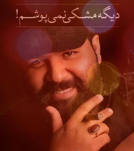 آهنگ خوب و بد از رضا صادقی