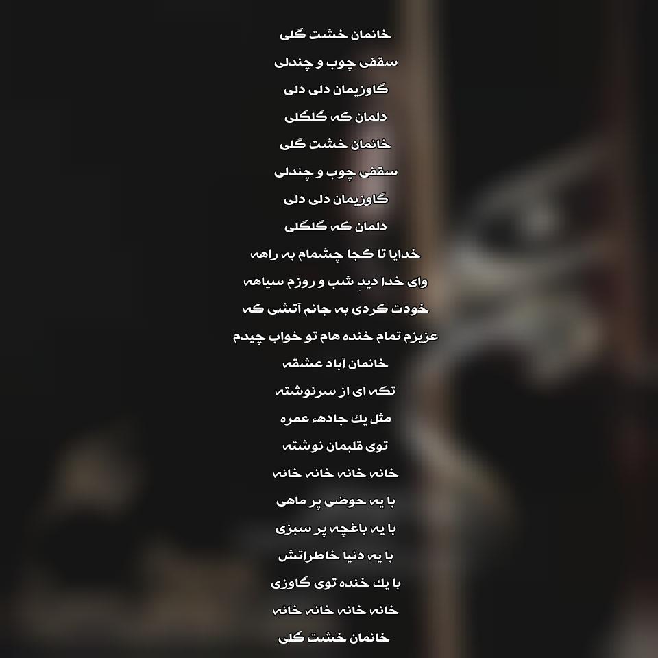 آهنگ جدید رضا صادقی به نام خونه