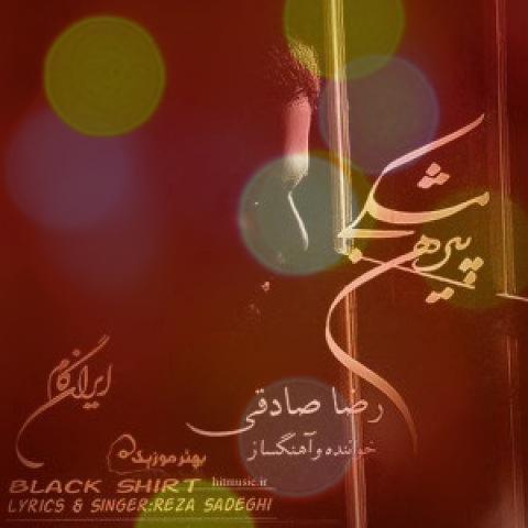 آهنگ خونه از رضا صادقی