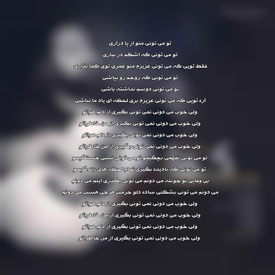 آهنگ جدید رضا صادقی به نام کما