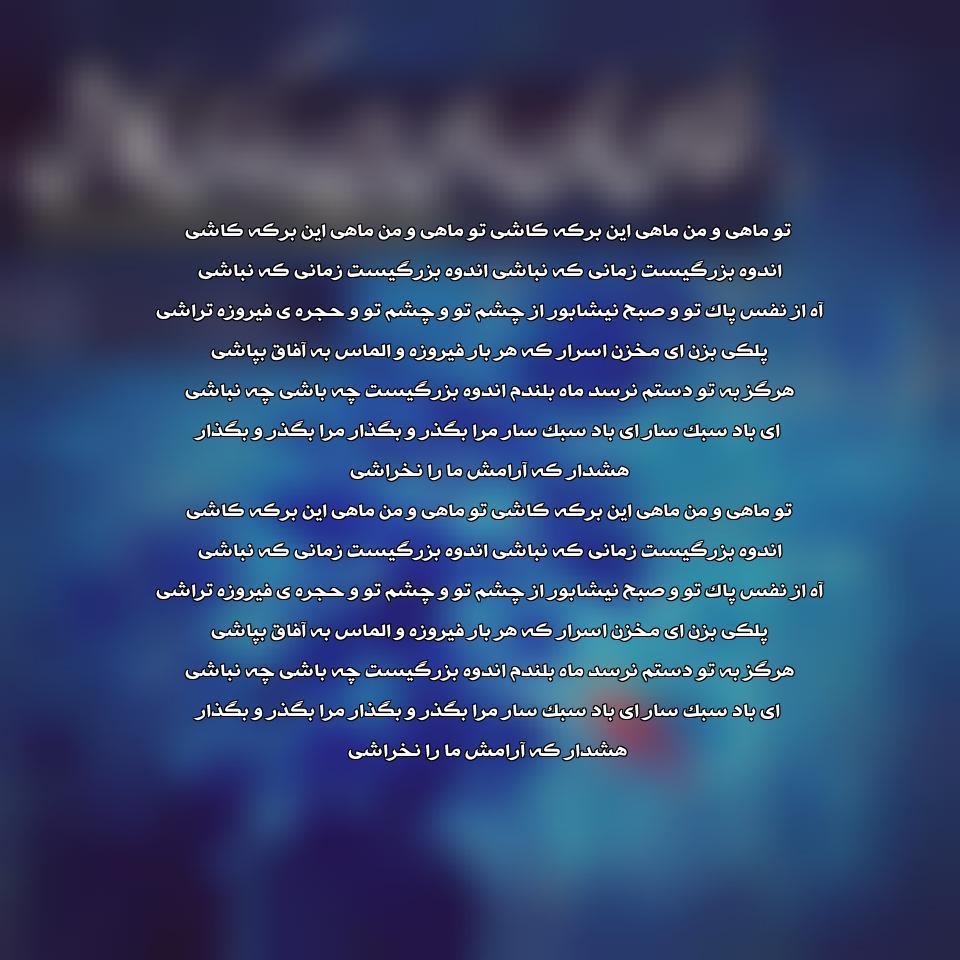 آهنگ جدید حجت اشرف زاده به نام ماه و ماهی