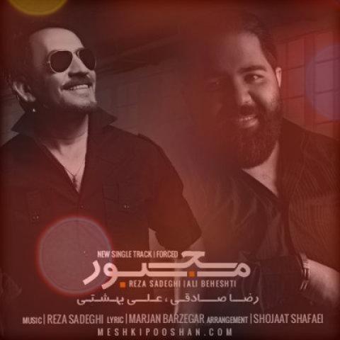 آهنگ مجبور از رضا صادقی و علی بهشتی