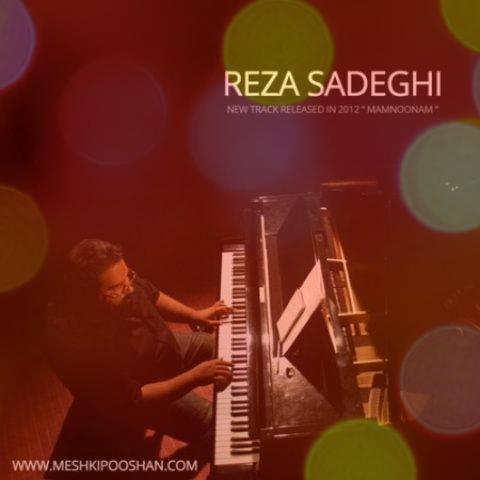 آهنگ ممنونم از رضا صادقی