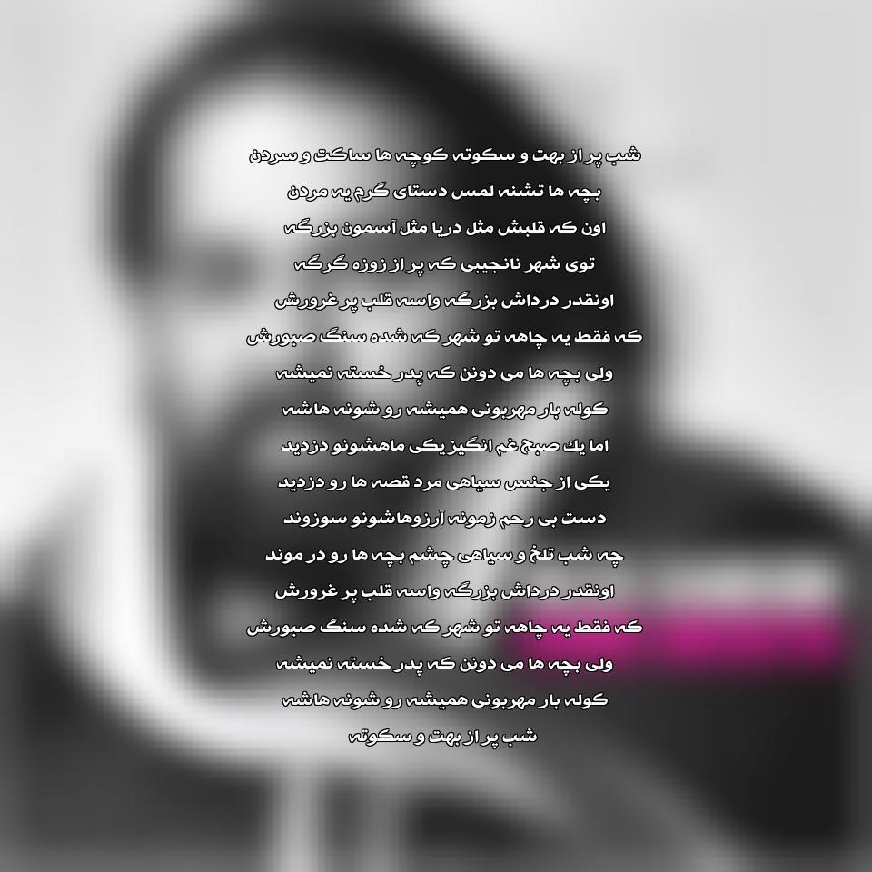 آهنگ جدید رضا صادقی به نام مرد قصه ها