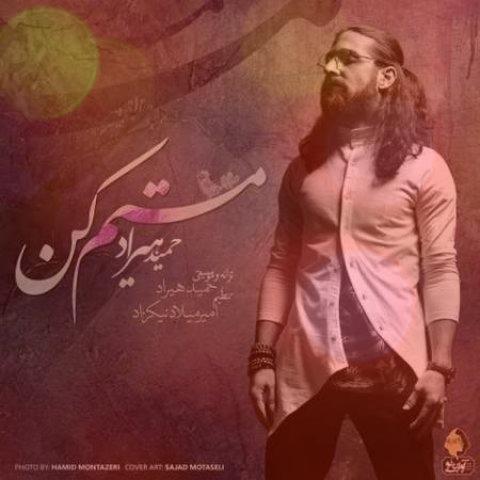 آهنگ مستم کن از حمید هیراد