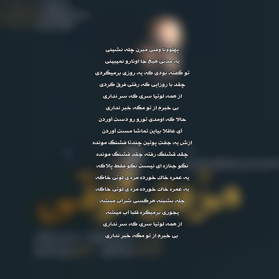 آهنگ جدید رضا صادقی به نام مزه ی لوتی