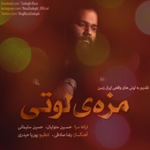 آهنگ مزه ی لوتی از رضا صادقی