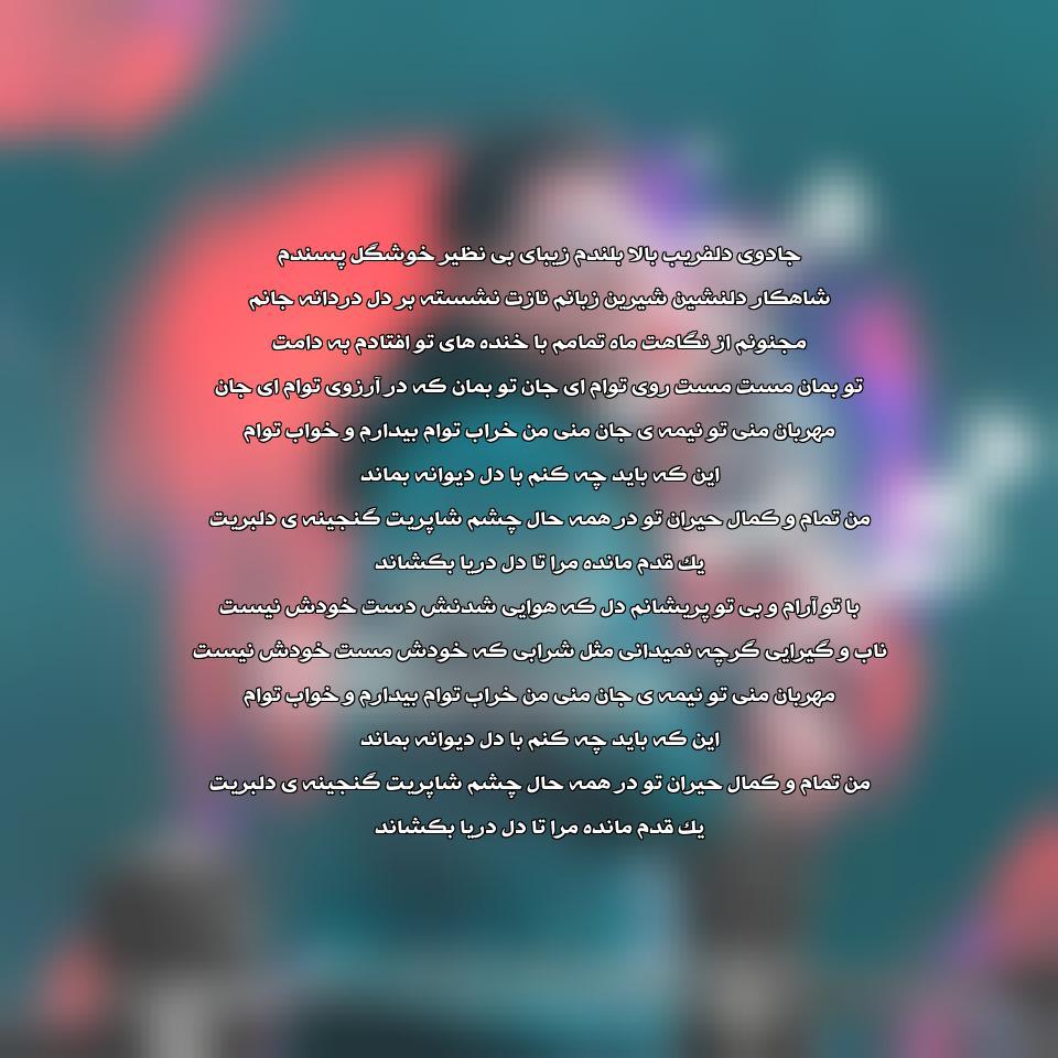 آهنگ جدید حجت اشرف زاده به نام مهربان منی