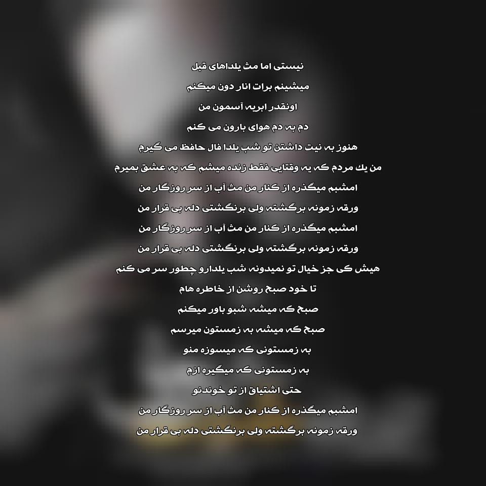 آهنگ جدید مثل یلدا های قبل از رضا صادقی
