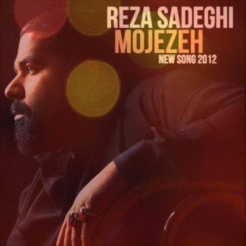 آهنگ معجزه از رضا صادقی