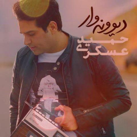 آلبوم دیوونهوار از حمید عسکری