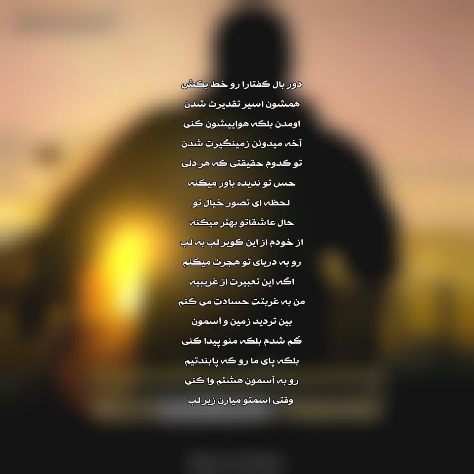 آهنگ جدید رضا صادقی به نام پابند