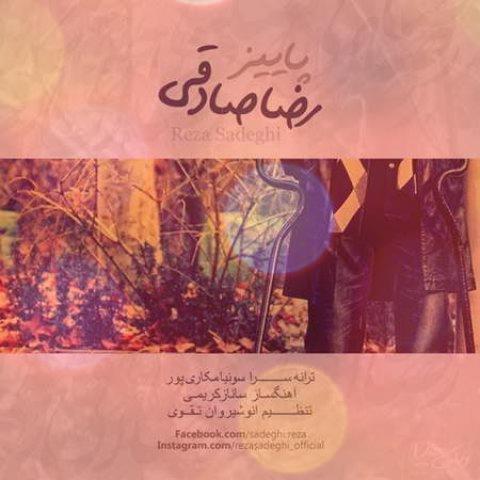آهنگ پاییز از رضا صادقی