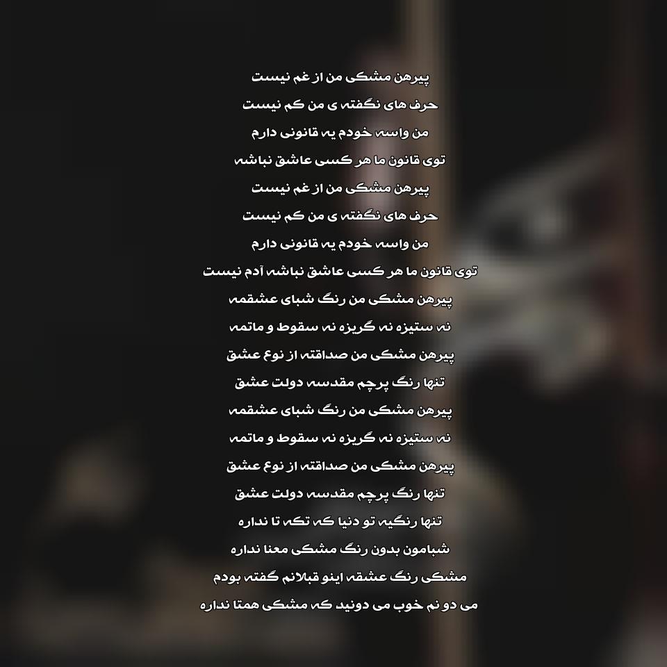 اهنگ جدید پیرهن مشکی از رضا صادقی