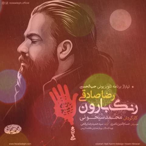 آهنگ رنگ بارون از رضا صادقی