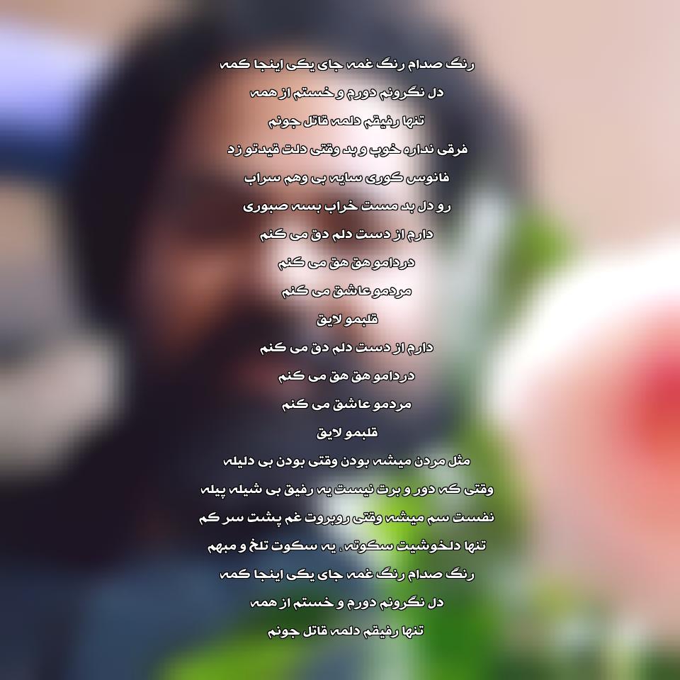 آهنگ جدید رضا صادقی به نام رنگ صدا