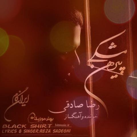 آهنگ سهم ما از رضا صادقی