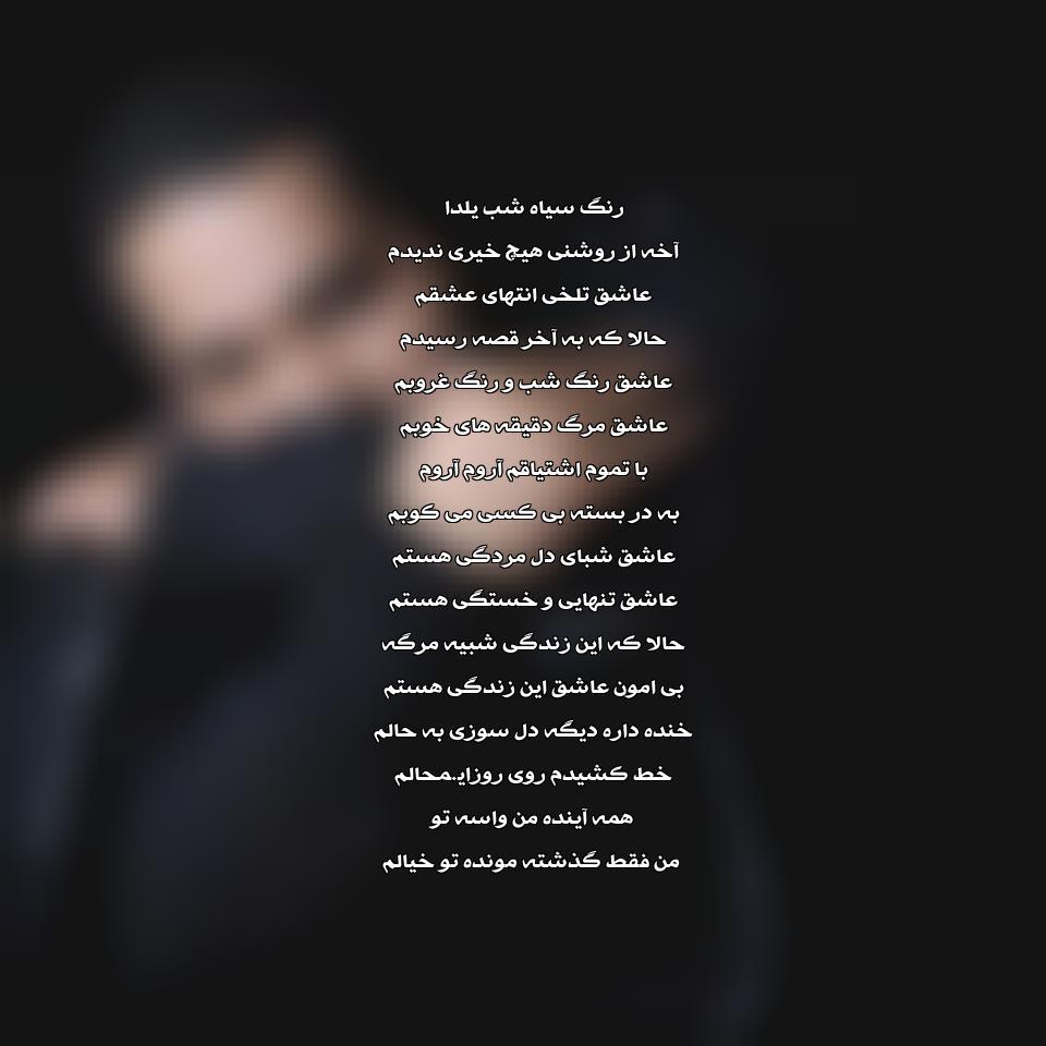 آهنگ جدید رضا صادقی به نام شب یلدا