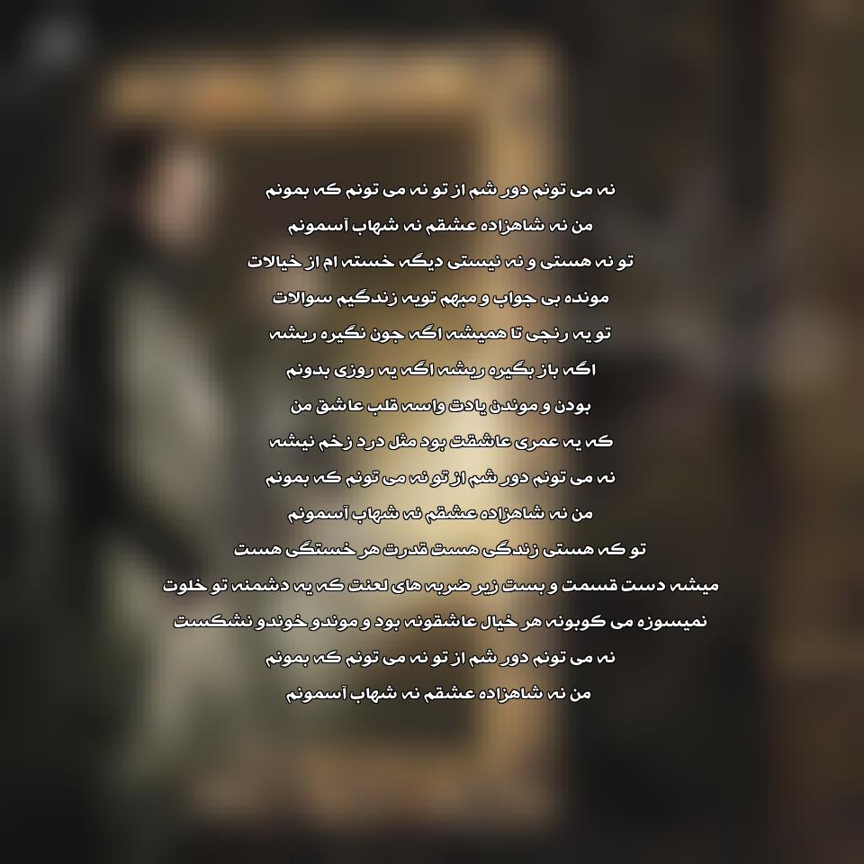 آهنگ جدید رضا صادقی شاهزاده