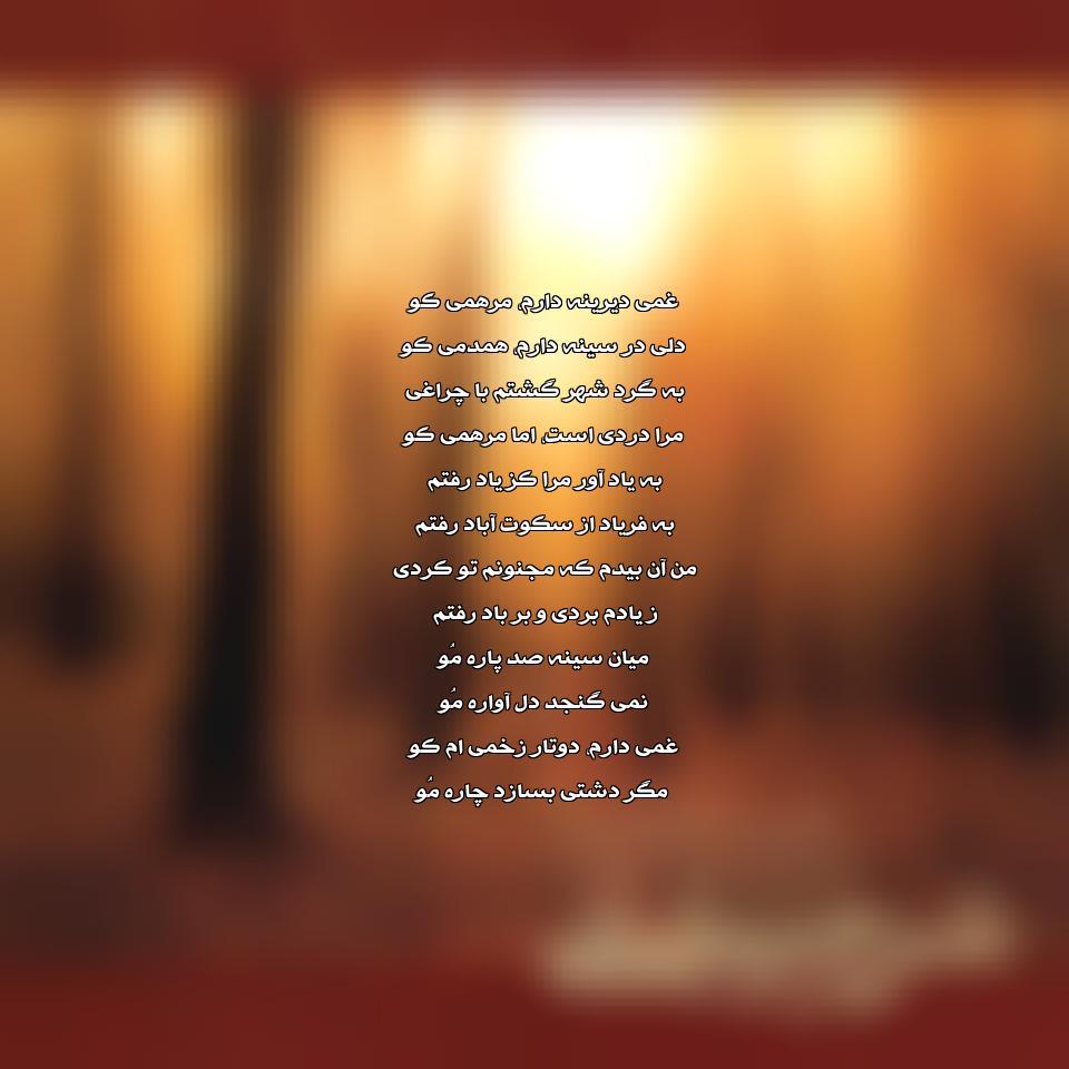 آهنگ جدید حجت اشرف زاده به نام آهنگ شرح پریشانی (ساز و آواز، درآمد تا قرچه)