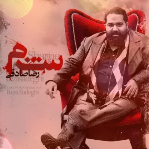 آهنگ بی کلام شرم از رضا صادقی