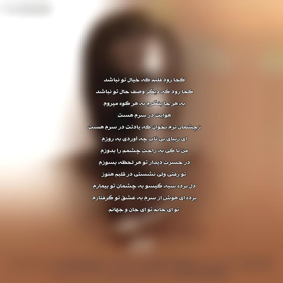 آهنگ جدید مسعود صابری به نام سیه گیسو