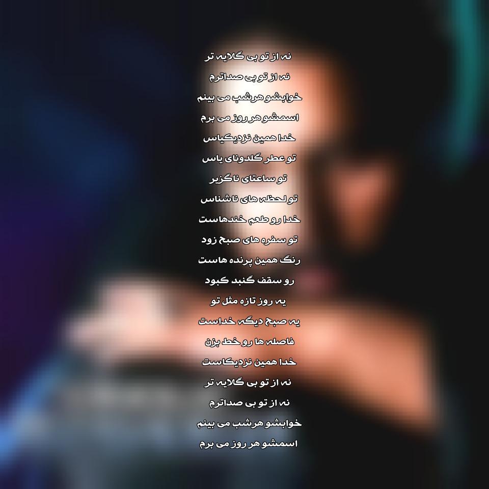 آهنگ فوق العاده زیبای رضا صادقی با نام صبحی دیگر