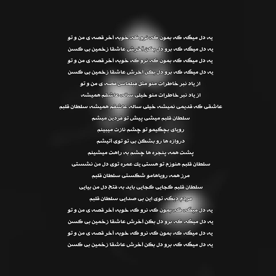 آهنگ جدید رضا صادقی به نام سلطان قلبم