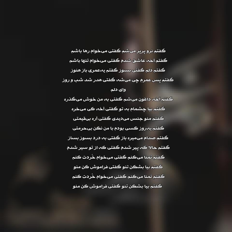 اهنگ جدید رضا صادقی به نام تمنا