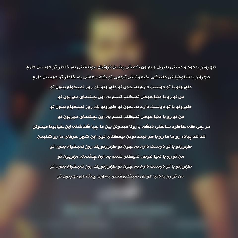 آهنگ جدید رضا صادقی به نام طهرون