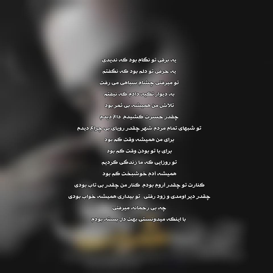 آهنگ جدید وقت کم بود از رضا صادقی