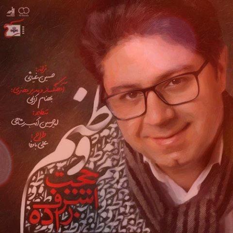 آهنگ وطنم از حجت اشرف زاده