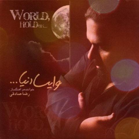 آهنگ وایسا دنیا از رضا صادقی