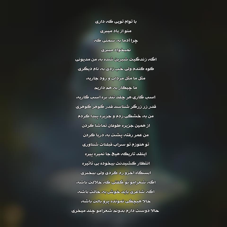 آهنگ جدید سینا پارسیان به نام زرگر