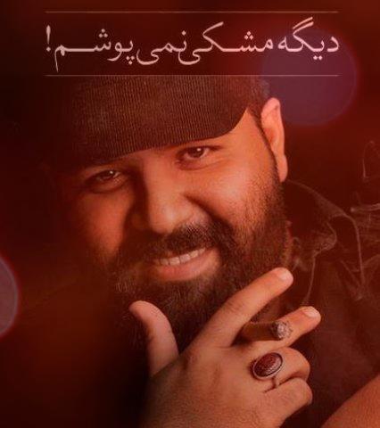 آهنگ خرابم نکن از رضا صادقی