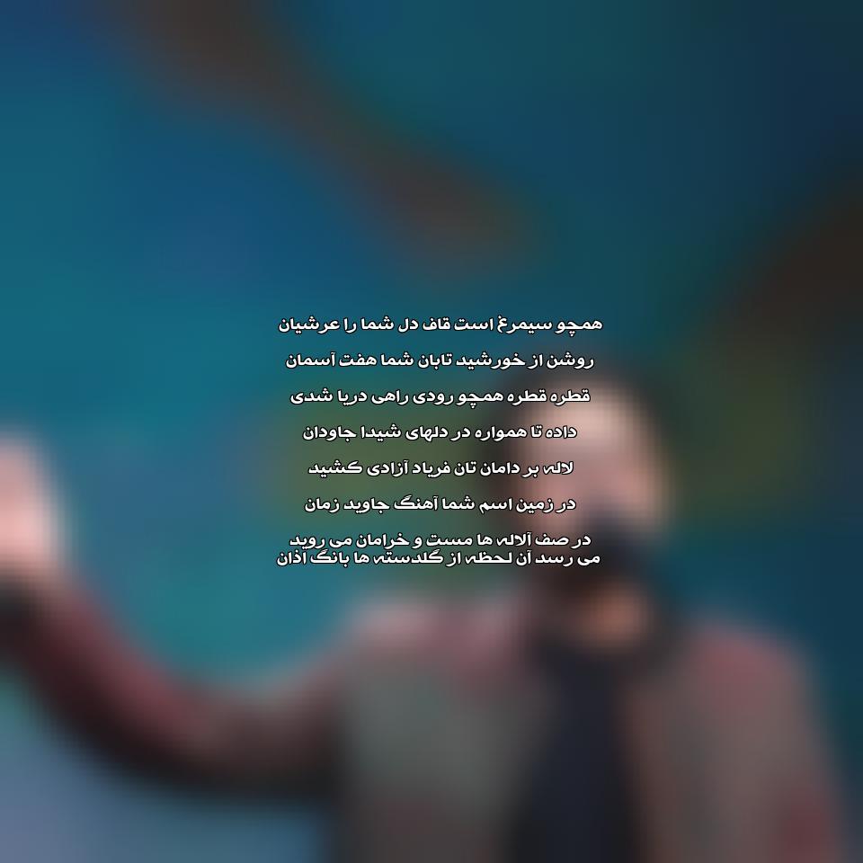 آهنگ جدید حجت اشرف زاده به نام سمفونی دل - الله مزار