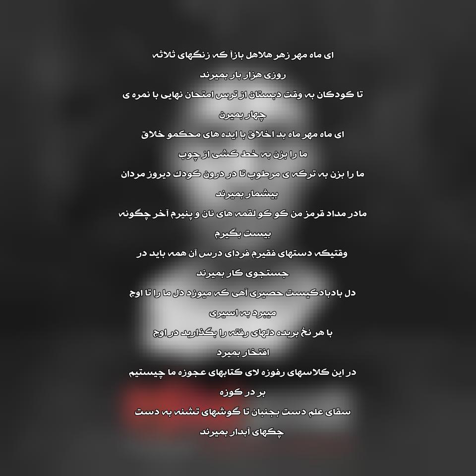 آهنگ جدید محسن چاوشی به نام ای ماه مهر