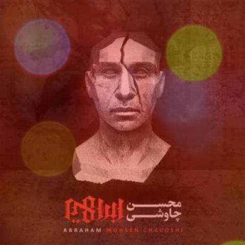 آهنگ ای ماه مهر از محسن چاوشی