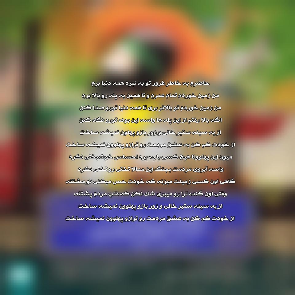 آهنگ جدید محسن چاوشی به نام واسه آبروی مردمت بجنگ